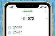 「LINE Out Free」の使い方、無料で固定電話やケータイとも通話できるLINEサービス