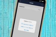 LINEの「年齢確認」はID/電話番号検索に必要  MVNO等で年齢認証できない場合の対処法