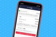 LINEの容量を減らす、キャッシュや画像等のデータを削除する方法【iPhone/Android】