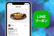 「LINEクーポン」の使い方──利用時の支払い方法やLINE Payクーポンとの違いを解説