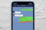LINE「リプライ」で引用返信する方法──通知の仕様やメンションとの違いなども解説【iPhone/Android/PC】