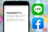 機種変更時にLINEをFacebookログイン(連携)で引き継ぐ方法
