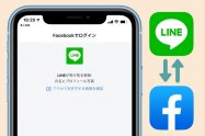 LINEでFacebookと連携/解除する方法、メリット・注意点も解説