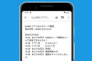 LINEのトーク履歴をメールで送信する方法【iPhone/Android/PC】