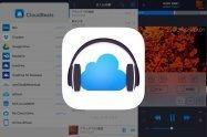 オンラインストレージから快適に音楽をストリーミング再生できるアプリ「CloudBeats」