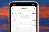 LINEの容量を減らす、キャッシュ等のデータを削除する方法【iPhone/Android】