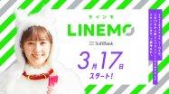 ソフトバンク、新ブランド「LINEMO」を3月17日より提供 20GB&LINEギガフリーで月額2480円
