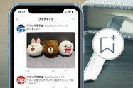 Twitter「ブックマーク」の使い方──通知でバレるか、追加・削除方法、消えた原因など