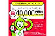 LINEMO、PayPayボーナス1万円相当のプレゼントキャンペーンを実施 他社からの乗り換えか新規契約で