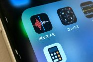 【iPhone】「ボイスメモ」アプリの使い方 徹底解説