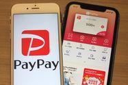 PayPay(ペイペイ)、注目のキャンペーン情報まとめ【随時更新】