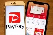 【最新】PayPay(ペイペイ)で注目のキャンペーン情報まとめ【即時更新】