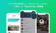 LINE、OpenChat(オープンチャット)を正式公開 5000人が匿名参加できるLINEグループ拡張版