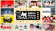 金曜日は「Abemaビデオの日」、AbemaTVのプレミアムコンテンツが無料視聴可能に【金曜限定】