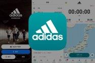 計測画面を自由にカスタマイズできる、SNS機能も備わった「adidas Running」