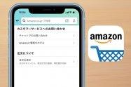 Amazonに問い合わせる方法まとめ【電話/チャット】
