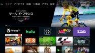 Amazon Fire TVに「ライブ」タブが登場、各配信サービスのライブ番組を集約