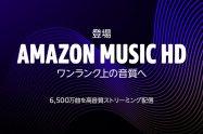 ハイレゾ音楽聴き放題サービス「Amazon Music HD」が提供開始 月額1780円から