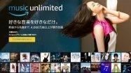 アマゾンの音楽聴き放題サービス「Amazon Music Unlimited」が日本でサービス開始