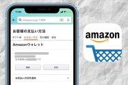 Amazonの支払い方法まとめ──おすすめの支払い方法、変更・追加・削除するやり方など解説
