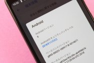 「Android 9.0 Pie」の押さえておきたい新機能まとめ、アップデート対象機種も紹介