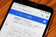 【Android】データセーバーの設定方法──Wi-Fiなしでモバイルデータ通信量を節約できる