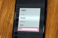 Android版LINEがアップデート 友だちを「非表示にして削除」が3タップで可能に