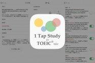 TOEICの問題を手軽に学習、苦手問題の復習もできる「1タップスタディ for TOEIC TEST」