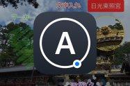 ブロガー御用達、「究極の画像注釈」を自称するiPhoneアプリ「Annotable」の実力