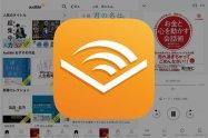 購入タイトルの返品交換もOK、Amazonによるオーディオブックアプリ「Audible(オーディブル)」