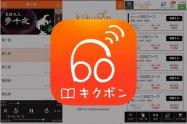 SFやミステリー作品が充実、会員制度の種類が豊富なオーディオブックアプリ「KikubonPlayer」