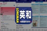 ネイティブの英文法を学習できる、高機能な英和辞典アプリ「ロングマン英和辞書」