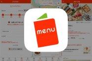 テイクアウトも充実、受取日時も自由に指定できるアプリ「menu(メニュー)」