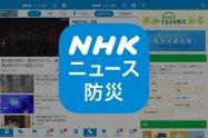 災害情報や天気予報も素早くチェックできる、NHKの公式ニュースアプリ「NHK ニュース・防災」