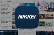 経済・産業ニュースに強い、著名人のオリジナルコラムも読める「日本経済新聞 電子版」