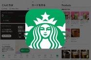 モバイルオーダーでレジに並ばず注文できる「スターバックス ジャパン公式モバイルアプリ」