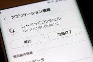 Androidアプリを削除(アンインストール)/無効化/非表示化する(隠す)方法とその違い