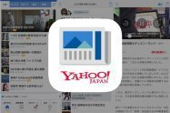 主要ニュースが丸わかり、カスタマイズ機能で興味のある話題も設定できる「Yahoo!ニュース」