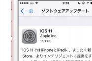 アップル、「iOS 11」を正式リリース