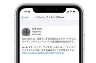 「iOS 13.3」アップデートの配信開始 ペアレンタルコントロールで子供の通話相手を制限する機能など追加