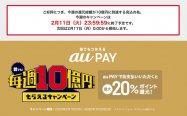 au PAYの毎週10億円キャンペーン、早くも今週分が2月11日で終了へ 還元総額が上限に到達