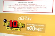 au PAYの毎週10億円キャンペーン、1日の還元上限6000ポイントの制限追加 想定外の利用で