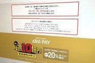 au PAYの毎週10億円キャンペーン、第2週目が初日で速攻終了 次回は2月24日から