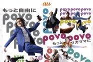 KDDI、月2480円の新プラン「povo」を3月23日に提供 「家族割プラス」の早期申込特典も