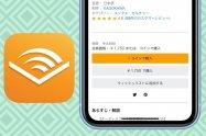 Audible(オーディブル)で作品を購入する方法【iPhone/Android】