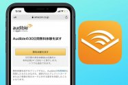 Audible(オーディブル)の無料体験期間に登録する方法