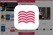 日本語コンテンツ数は随一、聴き放題も充実のオーディオブックアプリ「audiobook.jp」