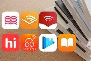 「オーディオブック」おすすめ鉄板アプリ7本を比較まとめ