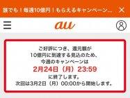 au PAYの毎週10億円キャンペーン、第3週目もわずか1日で終了