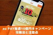 【au PAY】毎週10億円キャンペーンの攻略法と注意点まとめ